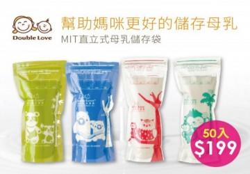 精心推出超Q版厚款MIT雙層母乳冷凍袋(50入/盒)