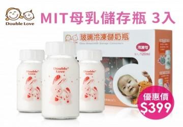 (3入組)台灣專利玻璃母乳儲存瓶120ML