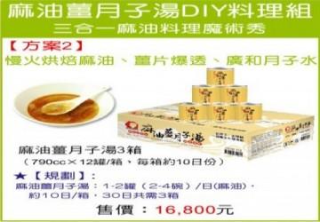 麻油薑月子湯DIY料理組