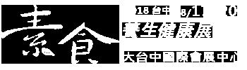 8/17-20台中素食養生健康展|台中烏日展覽館