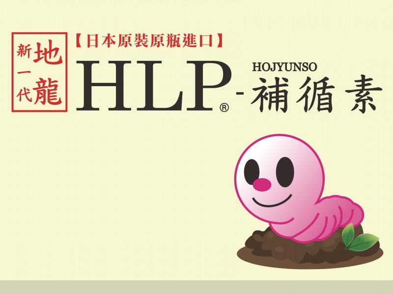 HLP補循素
