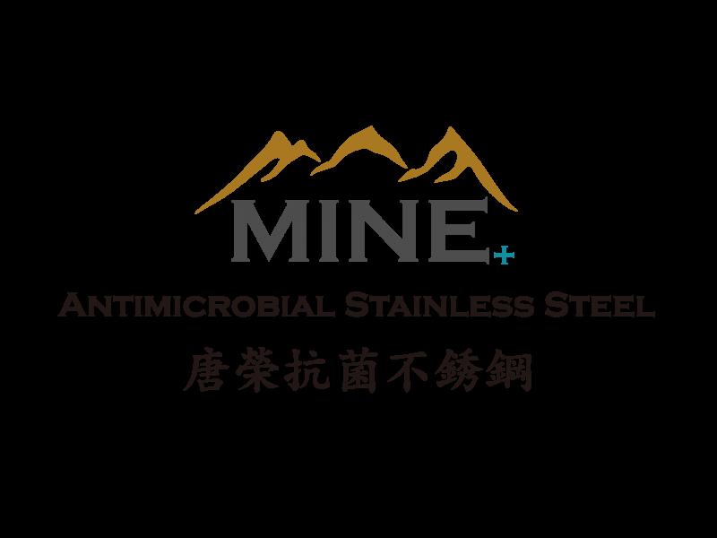MINE唐榮抗菌不銹鋼