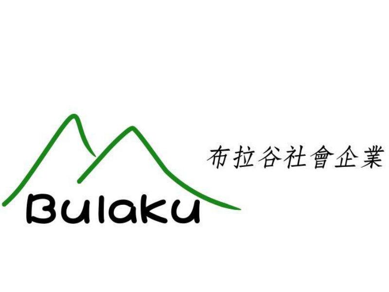 台東大學育成中心-布拉谷社會企業社