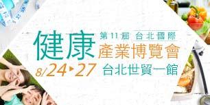 2018/8/24-27 第11屆台北國際健康產業博覽會