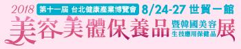 2018台北美容美體暨韓國美容展