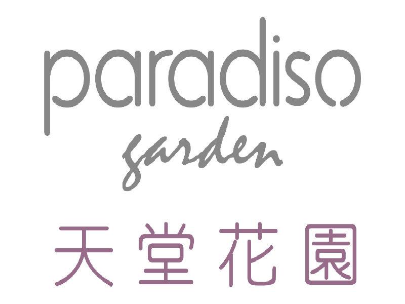 天堂花園 Paradiso Garden