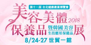 2018/8/24-27 美容美體保養品暨韓國美容展