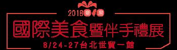 2018台灣國際美食暨伴手禮展_8/24-27世貿一館