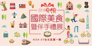 2018/8/24-27 第六屆台灣國際美食暨伴手禮展