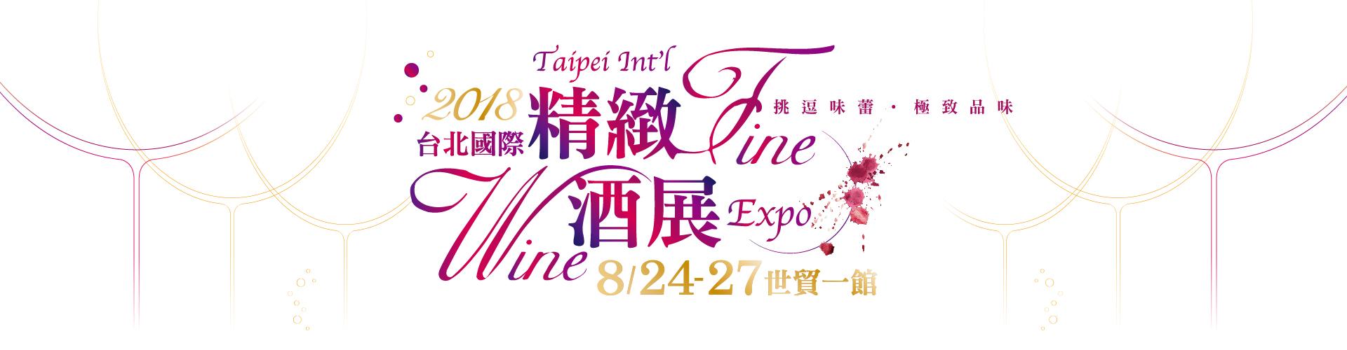 2018台北國際精緻酒展8/24-27世貿一館