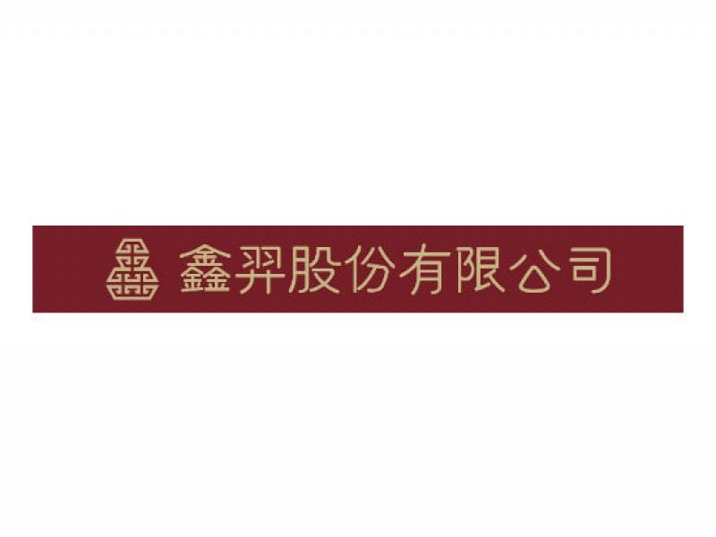 鑫羿股份有限公司