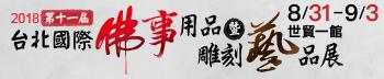 2018台北國際佛事用品暨雕刻藝品展│全台最具規模佛事盛會