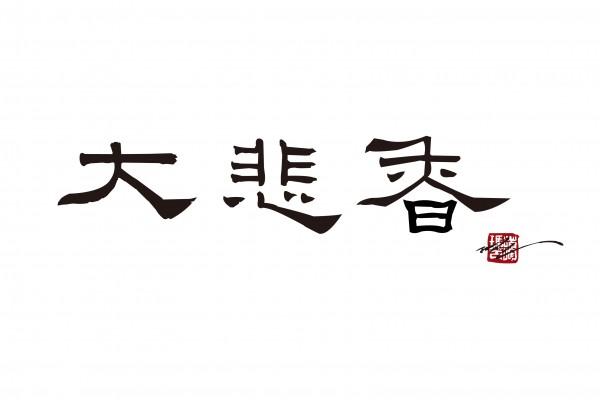 妙蓮貿易有限公司
