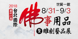 2018/8/31-9/3 第11屆台北國際佛事用品暨雕刻藝品展