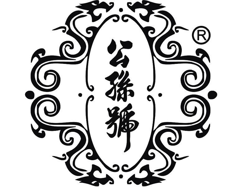 公孫號有限公司