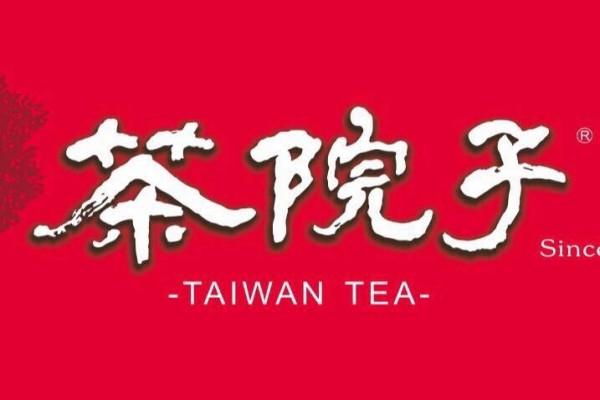 茶院子(和平製茶)
