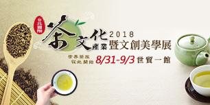 2018/8/31-9/3 第9屆台北國際茶文化產業暨文創美學展