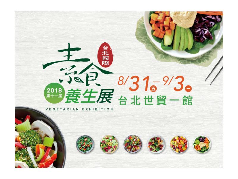 台北國際素食養生展