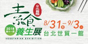 2018/8/31-9/3 第11屆台北國際素食養生展(秋季展)