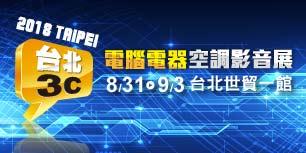 2018/8/31-9/3 第14屆台北3C大展