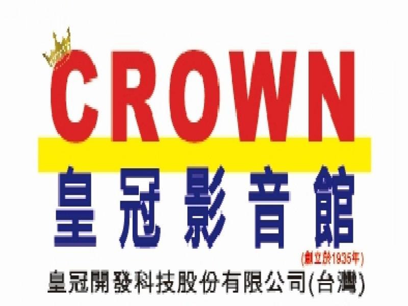 皇冠開發科技股份有限公司