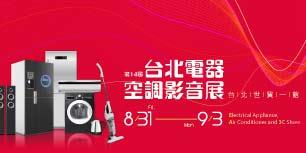 2018/8/31-9/3 第14屆台北3C電腦電器空調影音展