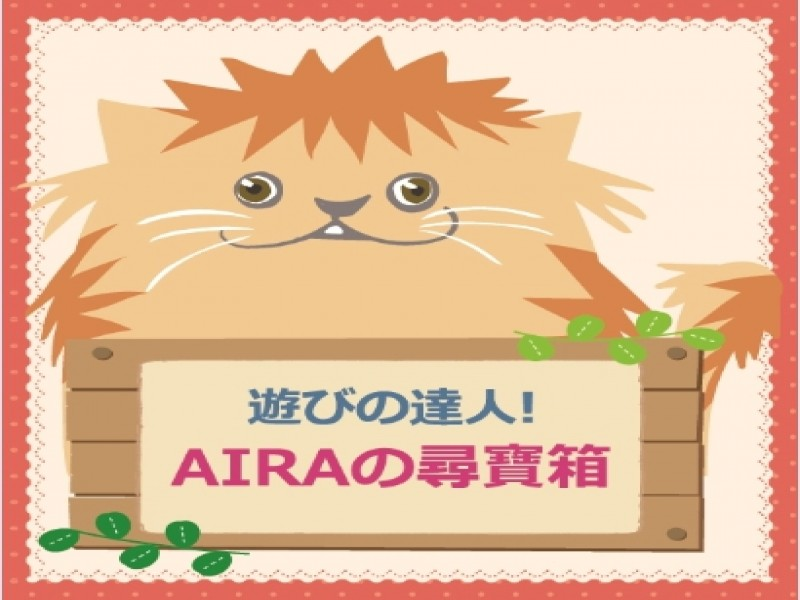 AIRAの尋寶箱