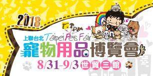 2018/8/31-9/3 上聯台北寵物用品博覽會