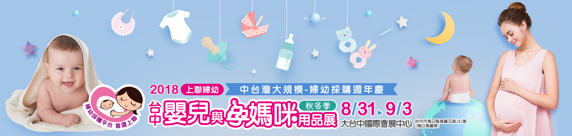 2018台中嬰兒與孕媽咪用品展暨兒童博覽會(秋冬季)