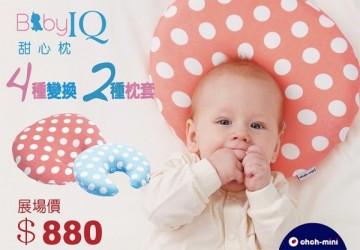 IQ智能恆溫寶寶甜心枕