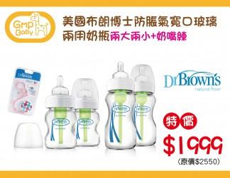 美國布朗博士防脹氣寬口玻璃兩用奶瓶組