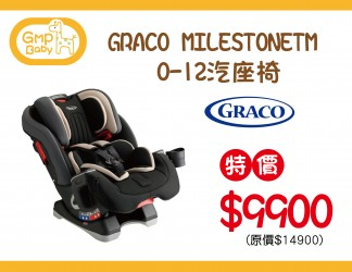 GRACO MILESTONE 0-12歲安全座椅