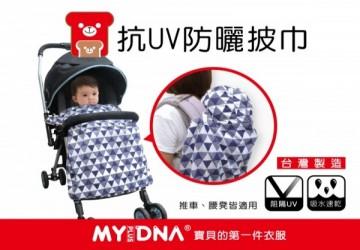 My+DNA熊本部-抗UV防曬披巾(台灣製)