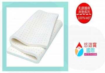 100%台灣製乳膠護脊椎床墊