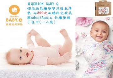 QSHION  4D高涵氧纖維嬰兒透氣薄墊120×60×3CM