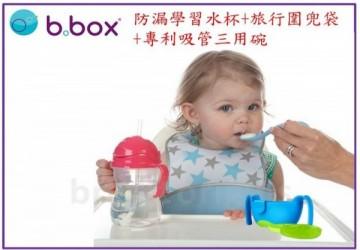 澳洲 b.box 優惠組合