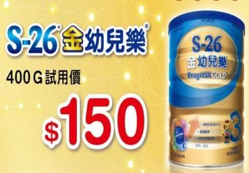 S-26金幼兒樂400G【150元試用價】