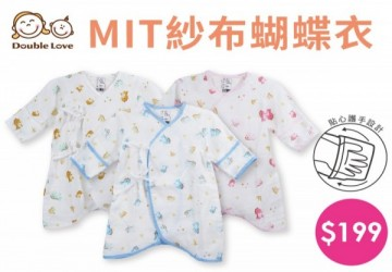 MIT高密度紗布蝴蝶衣