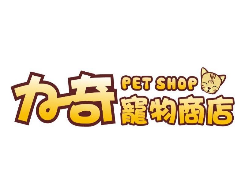 力奇寵物商店