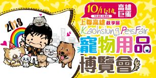 2018/9/14-17 上聯高雄寵物用品博覽會(秋季展)
