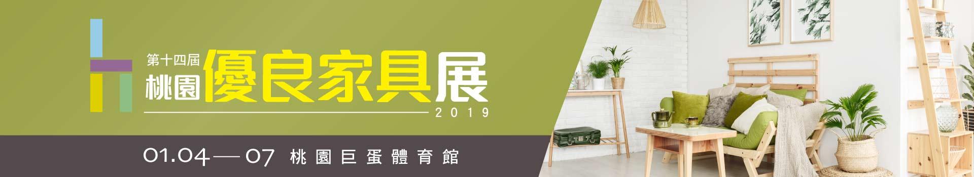 2019桃園優良家具展 1/4-7桃園巨蛋體育館