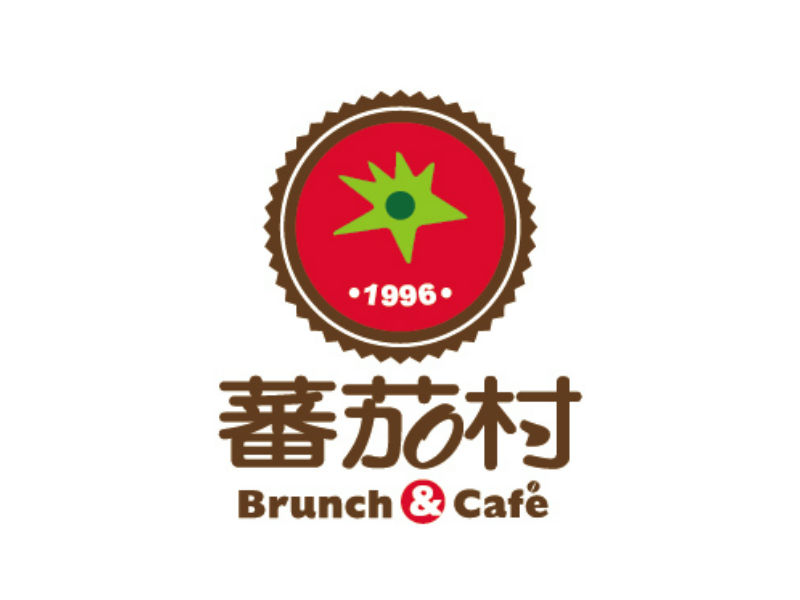 蕃茄村Brunch&Cafe