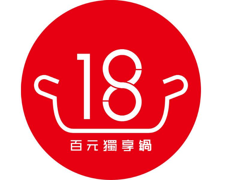 18獨享鍋