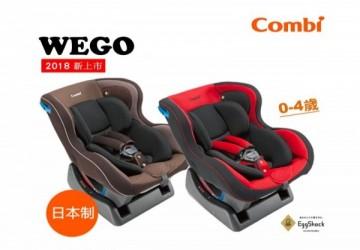 2018新品汽座-WEGO(0-4歲日本製)