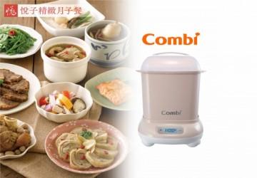 【悅子精緻月子餐】30天頂級進補餐+combi pro高效烘乾消毒鍋