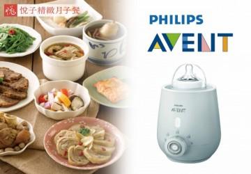 【悅子精緻月子餐】20天頂級進補餐+PHILIPS AVENT快速奶瓶加熱器