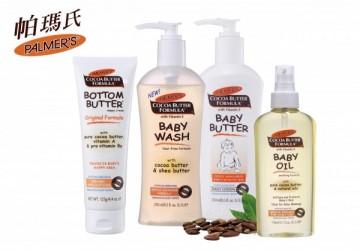 帕瑪氏寶貝清潔護膚超值組 (任三件)