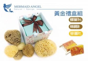 《 Mermaid Angel》希臘天然蜂巢海綿-黃金組
