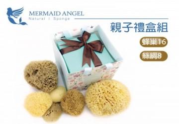 《 Mermaid Angel》希臘天然蜂巢海綿-親子組