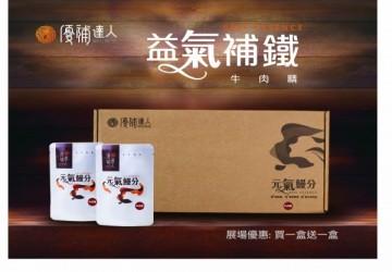 優補達人 牛肉精 60ml*30包 (買1盒送1盒)